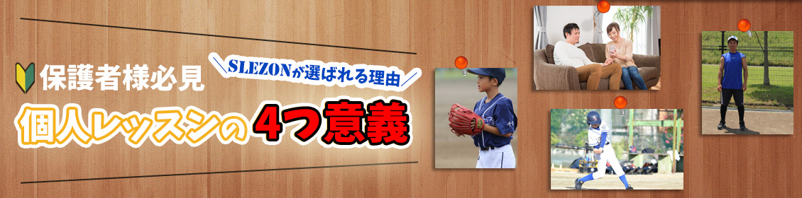 野球家庭教師ならSLEZONへ