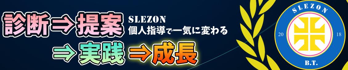 東京での野球のパーソナルトレーニングならSLEZON