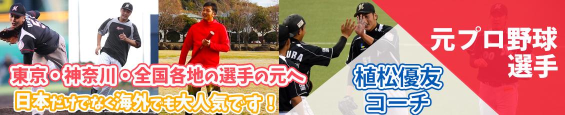 元プロ野球選手の植松コーチがピッチング個人指導・ピッチング個人レッスン