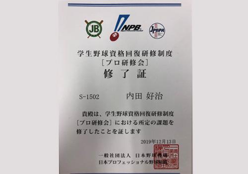 大阪での野球個人レッスン・野球個人指導・野球家庭教師のコーチ大募集