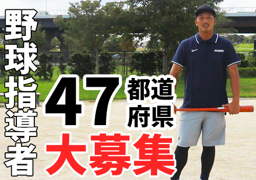 野球個人レッスン・野球個人指導・野球家庭教師のコーチ大募集